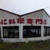 北海道白老郡 廃墟ちゃいまっせ~「活かに料理かに太郎」