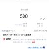 【楽天ポイント投資】2018年12月分SPU目当て