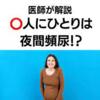 第960回【夜のトイレは何回から病気!?】