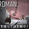 【WORDMAN(ワードマン)/#1】文字を使って謎を解いてくパズルアドベンチャー【YouTubeゲーム実況】
