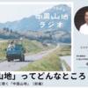 「みんなでつながる中国山地ラジオ」スタートです!