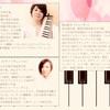 赤坂鍵盤ハーモニカ講座