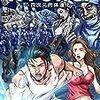 X-Power~四次元肉体進化~ Kindle版 仙人さん (著)
