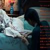第69回 カンヌ国際映画祭受賞韓国映画『お嬢さん』が2017年3月3日(金)全国ロードショー