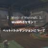 【World of Warcraft】自慢のペットと一緒に戦おう!ペットダンジョンについて
