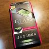 iPhone X マット・反射防止ガラスフィルム 【LEPLUS】②貼り付け編