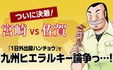 ついに決着、宮崎vs佐賀! 『1日外出録ハンチョウ』最新話「九州」無料公開っ…!