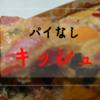 ちぢみほうれん草のオムレツ パウンドケーキ型でパイなしのキッシュ風