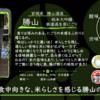 【金曜日の有名銘柄】勝山  純米大吟醸無濾過生原にごり【FUKA🍶YO-I】