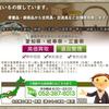 愛知県で生前整理・遺品整理や空き家にて昔の物や掛け軸・骨董品買取でお困りではありませんか?