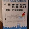 Azure Cosmos DB のハンズオンセミナーに参加してきました