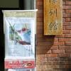 東京藝術大学 日本画第一研究室 発表展@東京藝術大学美術館 陳列館 2018年9月8日(土)