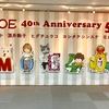 MOE 40th Anniversary 5人展に行ってきました!