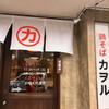 鶏そば カヲル(周南市栄町)鶏そば塩