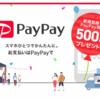 ヤフーとソフトバンクのQRコード決済PayPayのアプリがリリース!