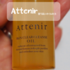 40代敏感肌|10秒クレンジング「アテニア(Attenir)」アロマの香りが心地よい