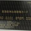 阪急阪神お得意様カードで、阪急交通社のツアーを割引優待利用出来ます