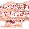 シェア(共有)するサポート(支援)を一緒に!!  (仮称)