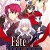 TYPE-MOON『Fate/hollow ataraxia』読了