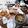 ルームサービス:フォーシーズンズホテル東京大手町 Dec.2020