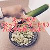 【糖質制限・ダイエットに】野菜がパスタ(麺)に変身!ズードルパスタを作りました!