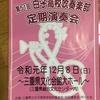三重県立白子高校吹奏楽部 冬の定期演奏会