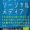 シヴァ・ヴァイディアナサンの反Facebook本『アンチソーシャルメディア』も出る
