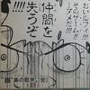 ワンピースブログ[三十二巻] 第305話〝銀ギツネのフォクシー〟