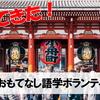 東京都「外国人おもてなし語学ボランティア」講座の申し込み方法。