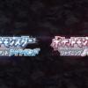 「ポケットモンスター ブリリアントダイヤモンド・シャイニングパール」は11月19日に発売!! ~ パッケージも公開