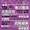 「メフィスト 2019 VOL.3」に「蘇部健一は何を隠しているのか?」が掲載されます。