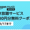 Amazon Music Unlimited 聴き放題で初回登録 980円分クーポンキャンペーン開催中だよ!