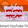 Fire TV StickにYouTubeアプリ(apk)をインストールする方法!