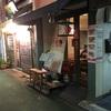 おらい食堂【中目黒】(定食)〜中目黒で一人ご飯〜
