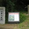 小倉山城跡の説明板
