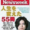 Newsweek (ニューズウィーク日本版) 2020年08月11日・18日合併号 人生を変えた55冊