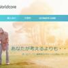 チェコ最大手の決済サービス「Worldcore」ICOの詳細
