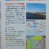 【静岡県】竜洋海洋公園駐車場