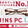バナー模写 #14.JINS PC