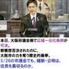 大阪府議会側で広域一元化条例が可決