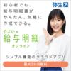 「やよいの給与明細 オンライン」弥生シリーズの会計ソフト