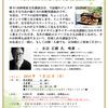 スマホカメラの撮影講座を開催します。