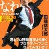 【書評】ブランド人になれ!/田端信太郎 ~フォロワーをレバレッジに人生を打開せよ~