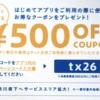 DeNAが開始したオンデマンドタクシー配車アプリMOV(旧:タクベル)って入れてる?500円OFFクーポン配布中!