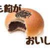 和菓子好きなので、偉大なる「あんこ」のパワーをまとめてみる