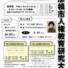 バート:堀絢子さんの反戦反核ひとり芝居「朝ちゃん」2015年8月追加情報