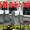 引退間近の185系に追加料金なしで乗れる列車がありました!