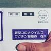 【母のワクチン接種/1回目】