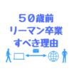 日本では50歳前にリーマンを卒業すべき理由(管理職という使えない人材が生まれる)