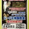 大樹寺店 カガのシーバスパトロール ~今年のお盆はシーバス日和♪~